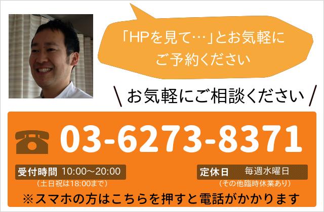電話番号:0362738371