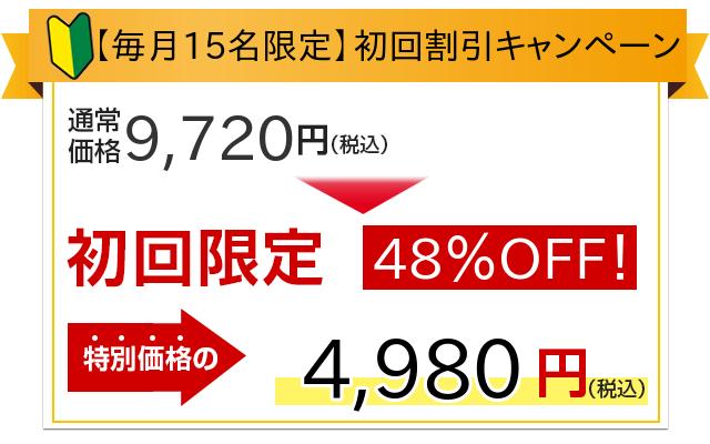 【HP限定割引】初回限定9,720円が4,980円になります
