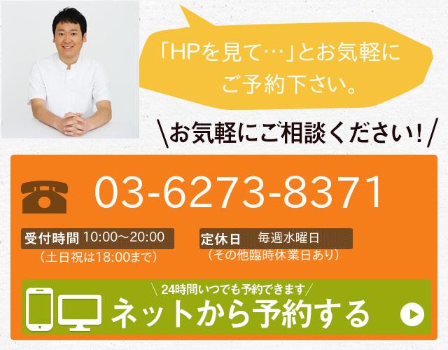 お気軽にご相談ください! お電話でのご予約はこちら 電話番号:0362738371