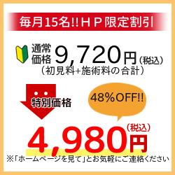 毎月15名限定 HP限定割引 9720円→4980円